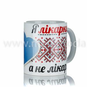 Чашка «Я лікарка, а не лікар!»